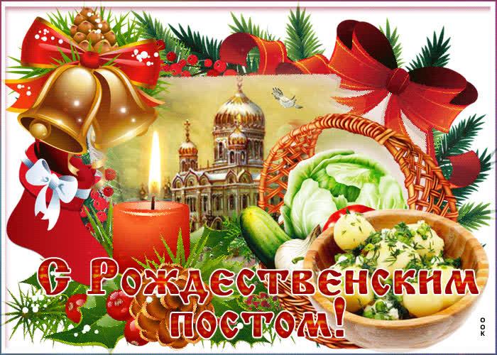 Анимационная картинка Рождественский пост - скачать бесплатно на otkrytkivsem.ru