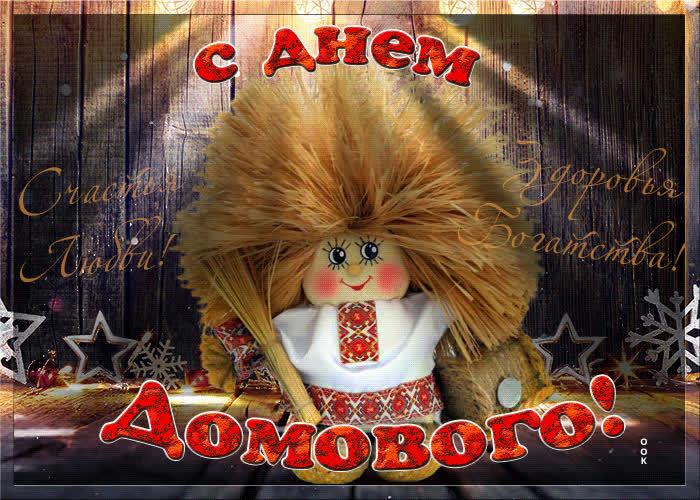 Анимационная открытка День домового - скачать бесплатно на otkrytkivsem.ru