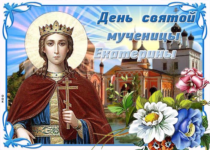 Анимационная открытка День Святой Екатерины - скачать бесплатно на otkrytkivsem.ru