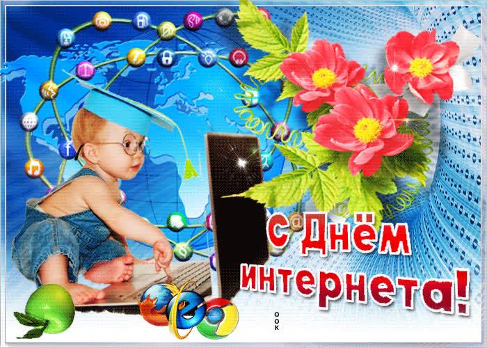 Анимационная открытка с днем интернета в России - скачать бесплатно на otkrytkivsem.ru