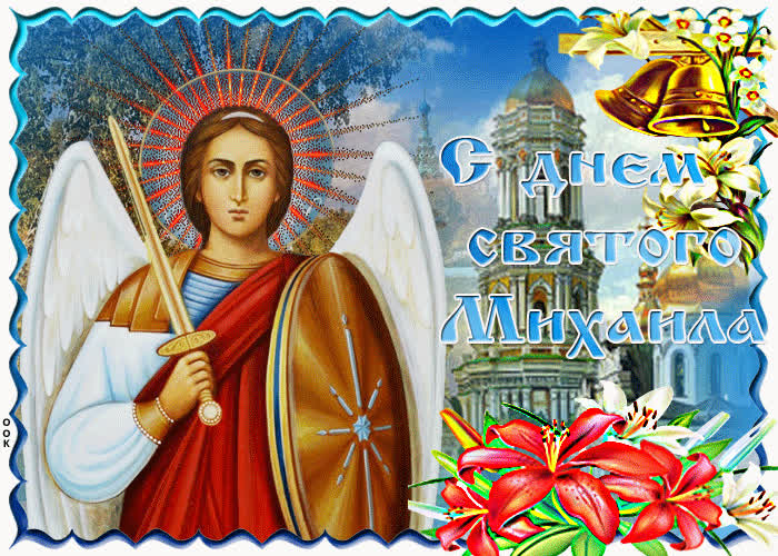 Анимационная открытка с днем Святого Михаила - скачать бесплатно на otkrytkivsem.ru