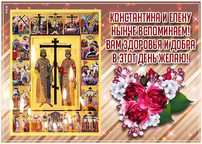 Анимационная открытка с днем святых Елены и Константина - скачать бесплатно на otkrytkivsem.ru