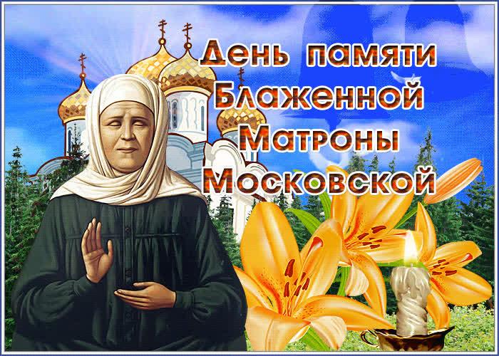 Анимационная открытка с днём памяти Блаженной Матроны Московской - скачать бесплатно на otkrytkivsem.ru