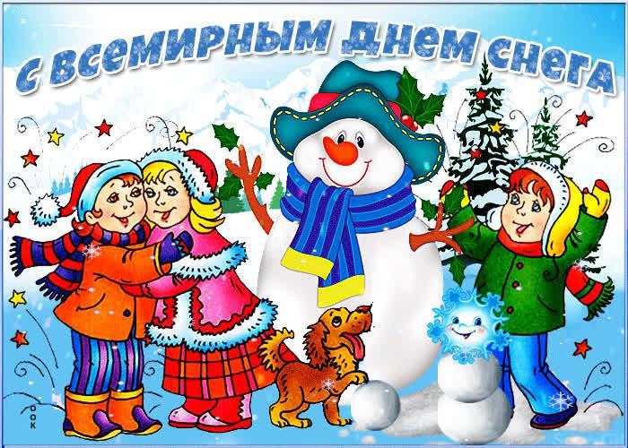 Анимационная открытка Всемирный день снега - скачать бесплатно на otkrytkivsem.ru