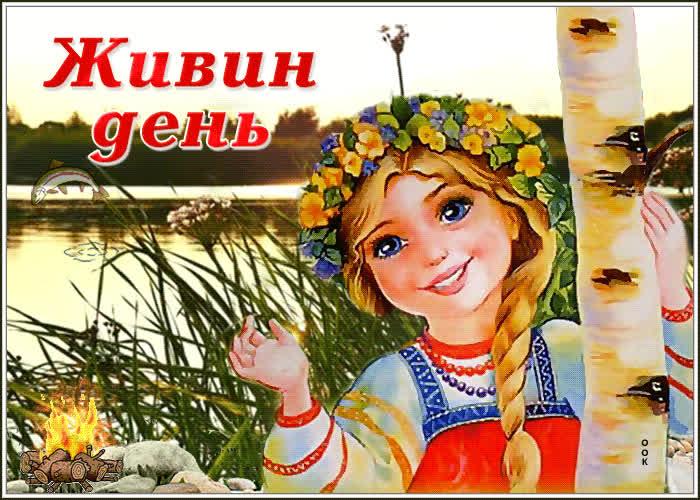 Анимационная открытка Живин день - скачать бесплатно на otkrytkivsem.ru