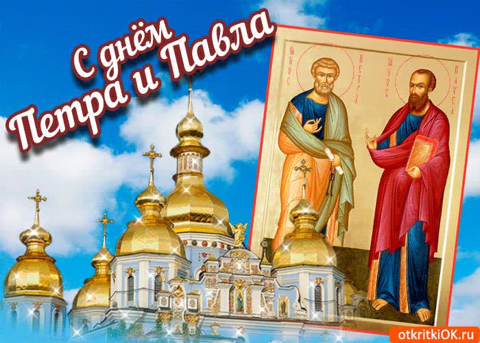 Анимация С днём Петра и Павла - скачать бесплатно на otkrytkivsem.ru