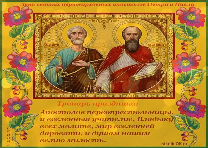 Апостол Павел и Пётр фото - скачать бесплатно на otkrytkivsem.ru