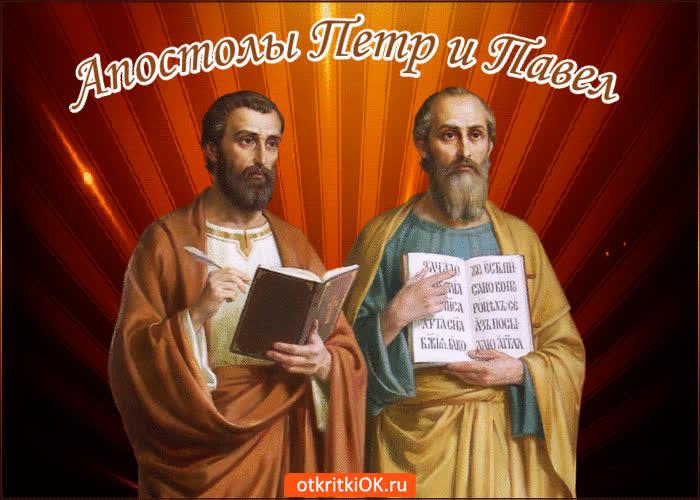 Апостолы Петр и Павел - скачать бесплатно на otkrytkivsem.ru