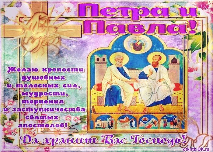 Апостолы Пётр и Павел - скачать бесплатно на otkrytkivsem.ru