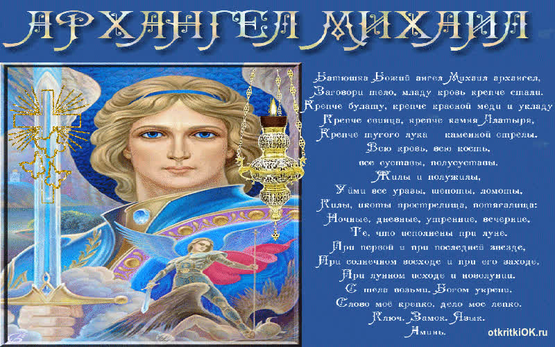Архангел Михаил поздравления - скачать бесплатно на otkrytkivsem.ru