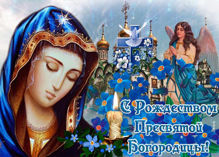 Божественно красивое поздравление с Рождеством Пресвятой Богородицы - скачать бесплатно на otkrytkivsem.ru