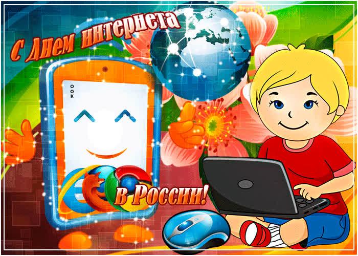 Быстрого вам интернета - скачать бесплатно на otkrytkivsem.ru