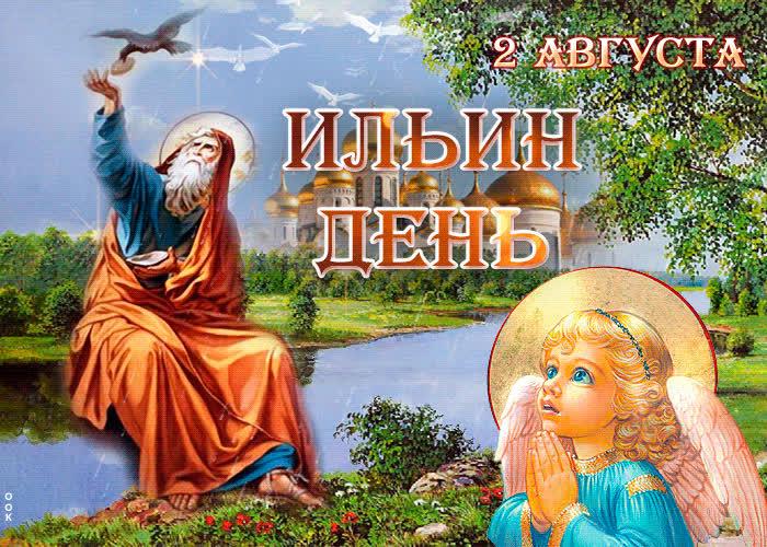 День Ильин сегодня - скачать бесплатно на otkrytkivsem.ru