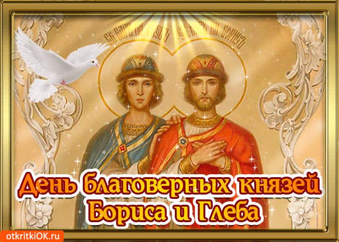 День князей Бориса и Глеба - скачать бесплатно на otkrytkivsem.ru