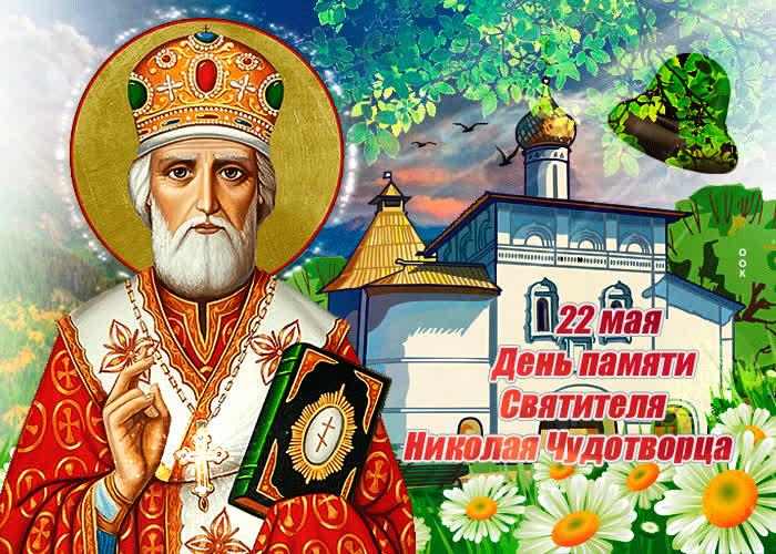 День памяти Святителя Николая Чудотворца - 22 мая - скачать бесплатно на otkrytkivsem.ru
