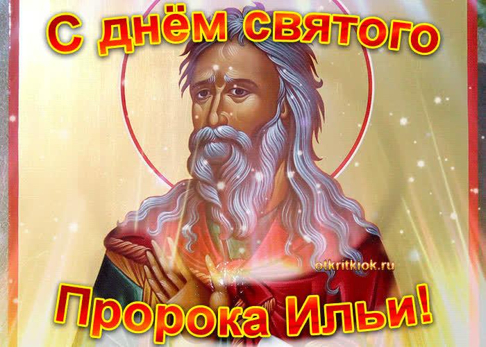 День Пророка Ильи - скачать бесплатно на otkrytkivsem.ru