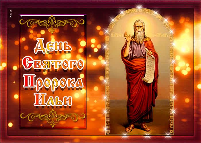 День пророка Ильи поздравление - скачать бесплатно на otkrytkivsem.ru
