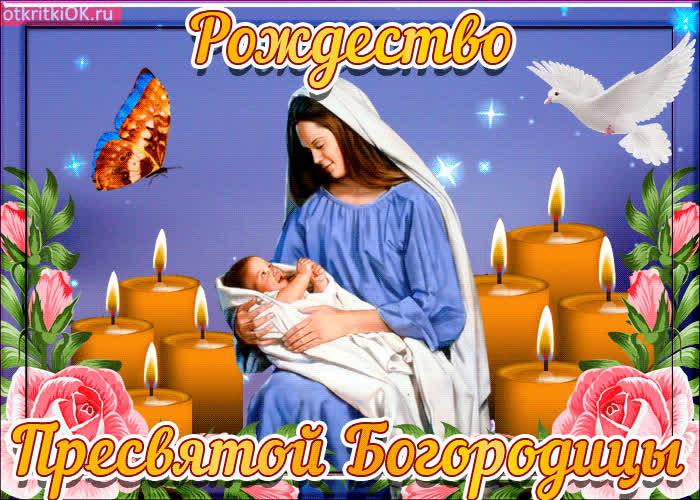 День Рождества Пресвятой Богородицы - скачать бесплатно на otkrytkivsem.ru