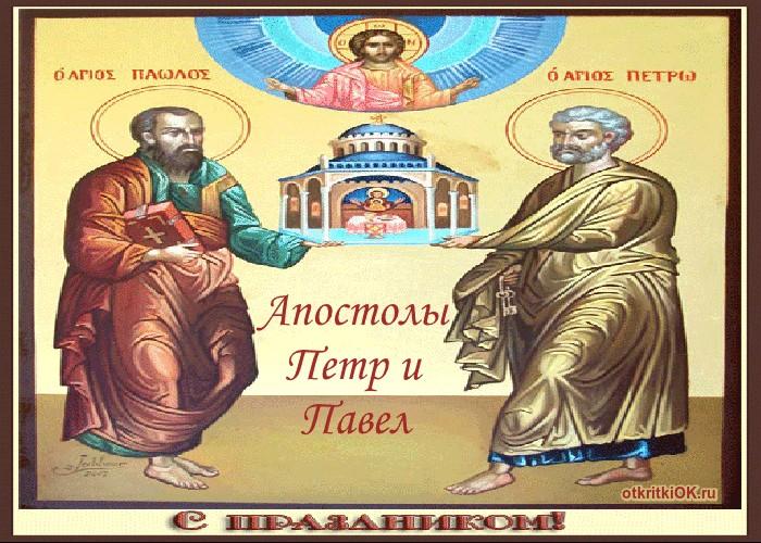День Святого Апостола Петра и Павла - скачать бесплатно на otkrytkivsem.ru