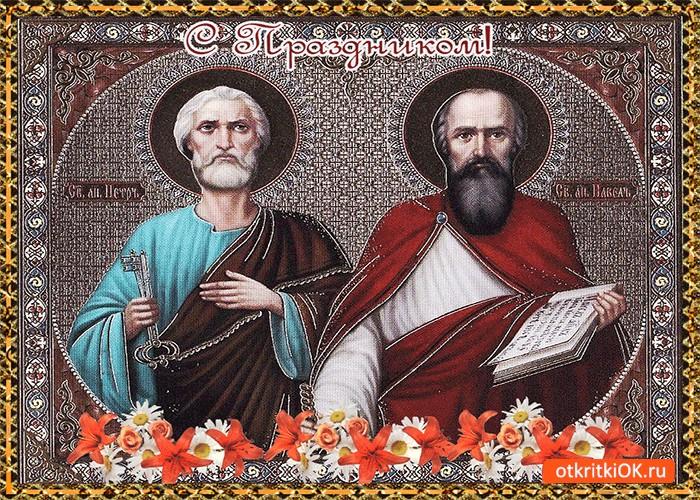 День святого Петра и Павла - С праздником - скачать бесплатно на otkrytkivsem.ru