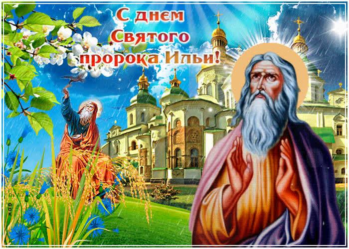 День святого пророка Ильи - скачать бесплатно на otkrytkivsem.ru
