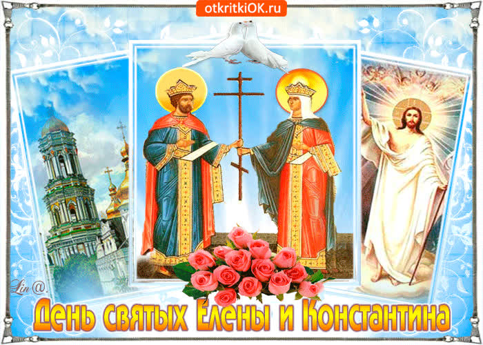 День святых Елены и Константина - скачать бесплатно на otkrytkivsem.ru