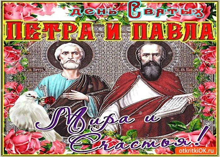 День Святых Петра и Павла - Мира и счастья вам - скачать бесплатно на otkrytkivsem.ru