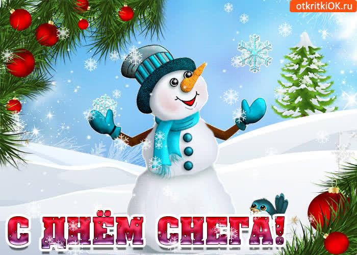 День всемирный снега нынче поздравляю - скачать бесплатно на otkrytkivsem.ru