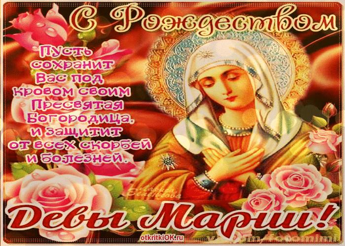 Фото Рождества Пресвятой Богородицы - скачать бесплатно на otkrytkivsem.ru