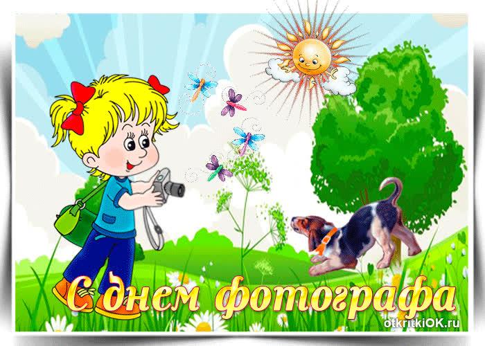 Фотографа поздравляю в этот день - скачать бесплатно на otkrytkivsem.ru