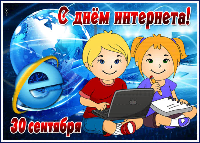 Гиф картинка День интернета в России - скачать бесплатно на otkrytkivsem.ru