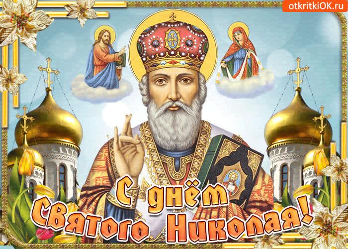 Хочу поздравить вас в Николин день - скачать бесплатно на otkrytkivsem.ru