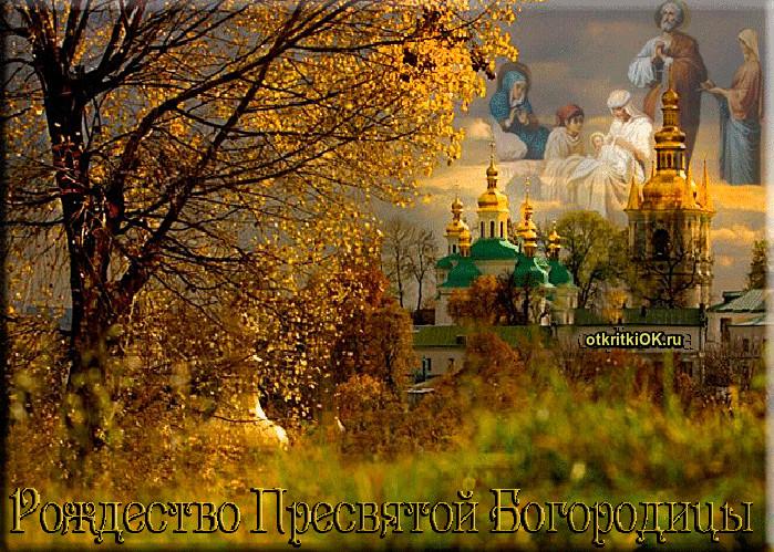 Храм Рождества Пресвятой Богородицы - скачать бесплатно на otkrytkivsem.ru