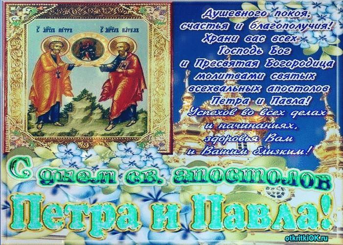 Икона Апостолов Петра и Павла - скачать бесплатно на otkrytkivsem.ru