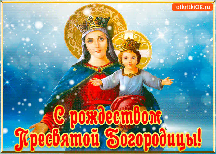 Икона Рождество Пресвятой Богородицы - скачать бесплатно на otkrytkivsem.ru