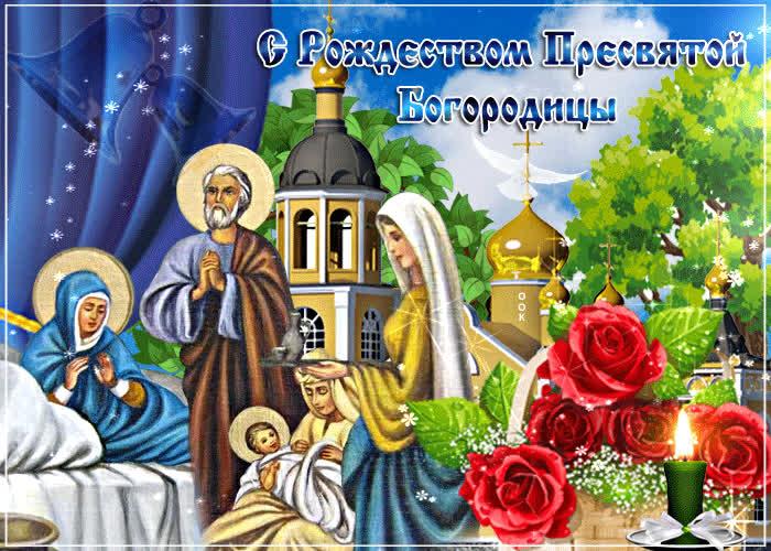 К празднику Рождества Пресвятой Богородицы - скачать бесплатно на otkrytkivsem.ru