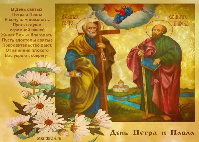 Картина Апостолы Пётр и Павел - скачать бесплатно на otkrytkivsem.ru