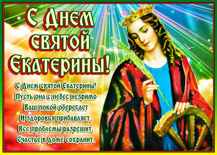 Картинка День Святой Екатерины со стихами - скачать бесплатно на otkrytkivsem.ru