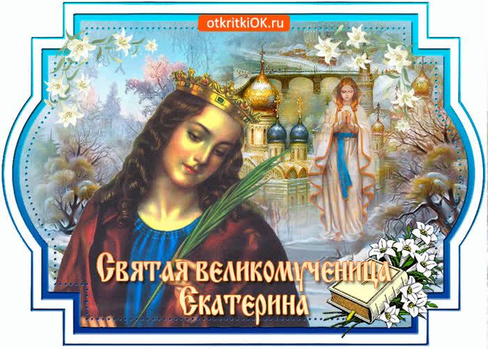 Картинка гиф День Святой Екатерины - скачать бесплатно на otkrytkivsem.ru