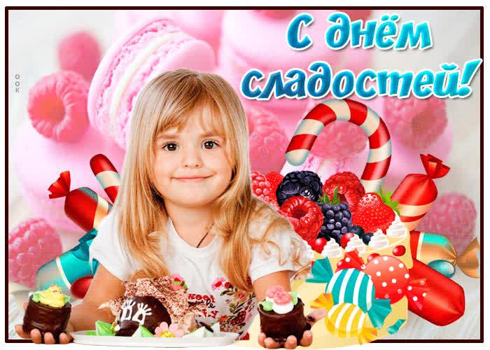 Картинка поздравление на День сладостей - скачать бесплатно на otkrytkivsem.ru