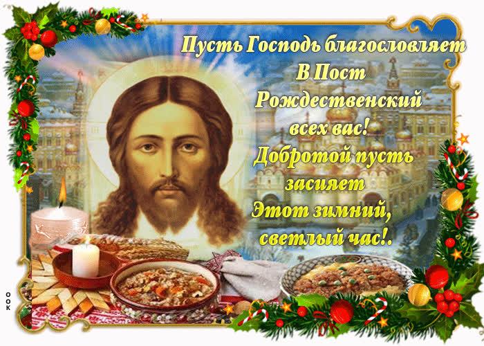 Картинка Рождественский пост со стихами - скачать бесплатно на otkrytkivsem.ru