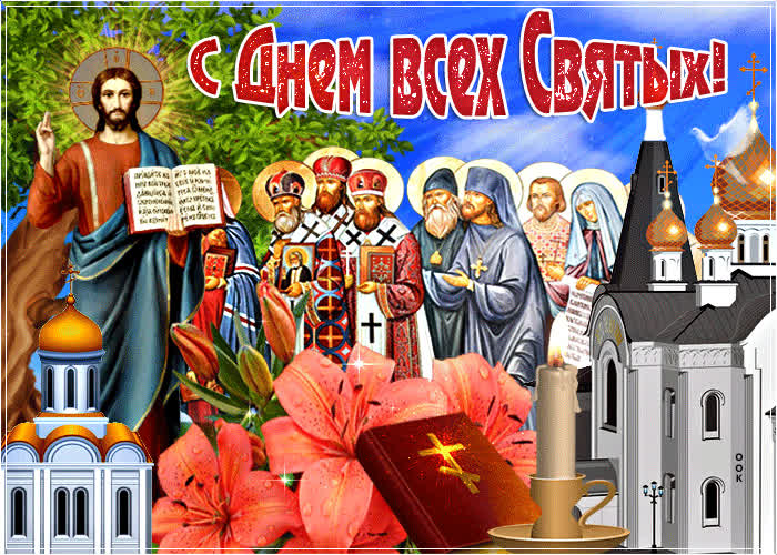 Красивая картинка День всех Святых - скачать бесплатно на otkrytkivsem.ru