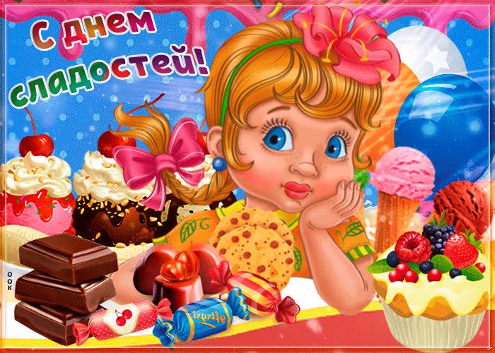Красивая картинка с днем сладостей - скачать бесплатно на otkrytkivsem.ru