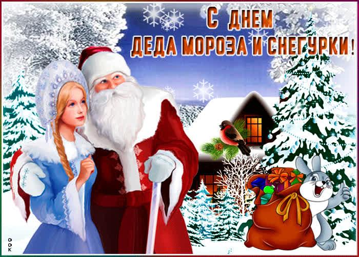 Красивая открытка День деда Мороза и Снегурки - скачать бесплатно на otkrytkivsem.ru