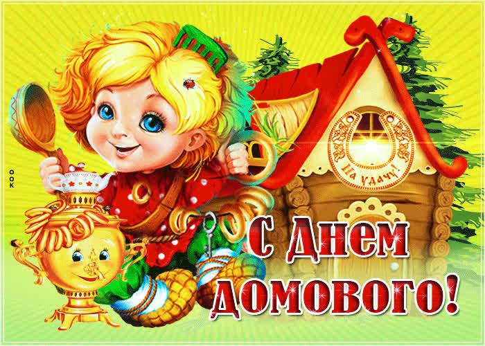 Красивая открытка День домового - скачать бесплатно на otkrytkivsem.ru