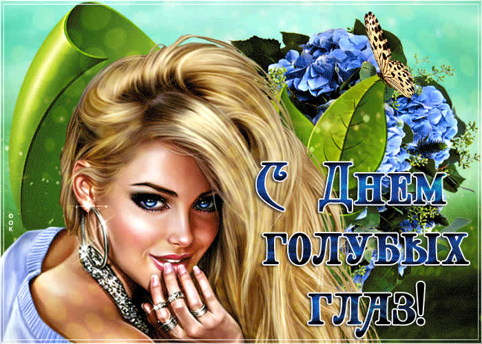 Красивая открытка день голубых глаз - скачать бесплатно на otkrytkivsem.ru