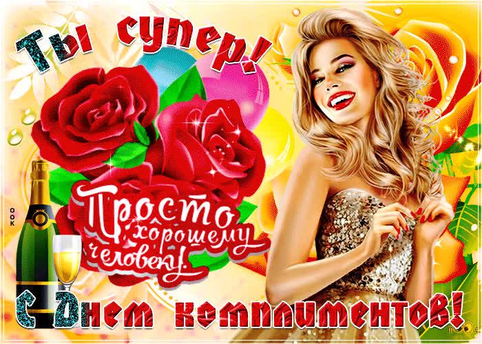 Красивая открытка день комплимента - скачать бесплатно на otkrytkivsem.ru