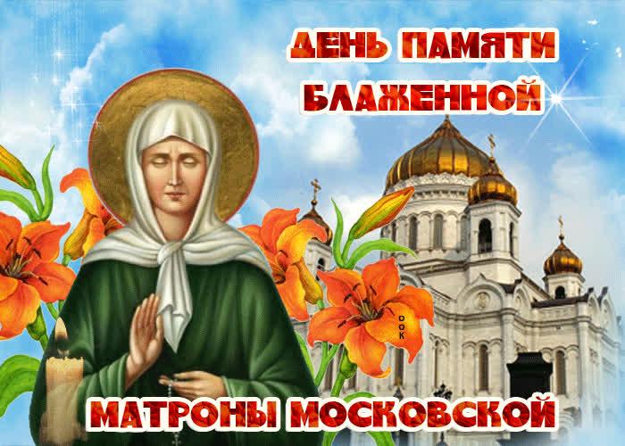 Красивая открытка День памяти Блаженной Матроны Московской - скачать бесплатно на otkrytkivsem.ru
