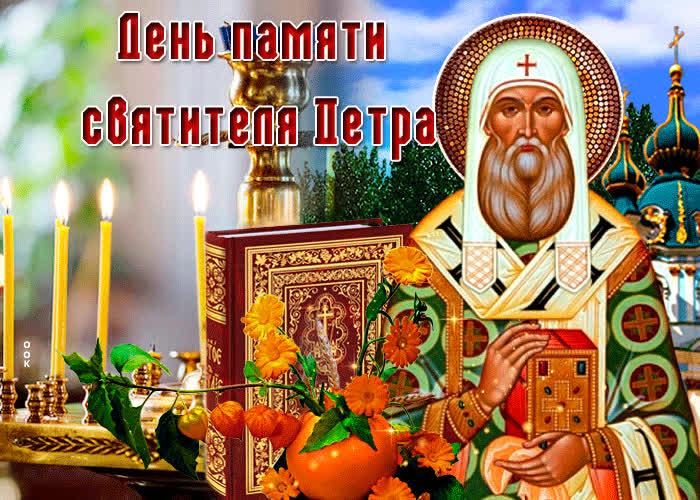 Красивая открытка день памяти Святителя Петра - скачать бесплатно на otkrytkivsem.ru