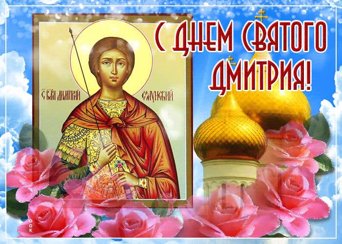 Красивая открытка День святого Дмитрия - скачать бесплатно на otkrytkivsem.ru